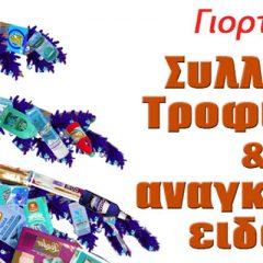 Γιορτινή συλλογή τροφίμων από την ΕΕΑΣΚΠ