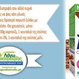 Διατροφικός συνδυασμός Fitness Chocolate