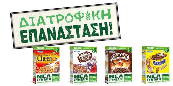Διατροφική επανάσταση από τα παιδικά δημητριακά της Nestlé!