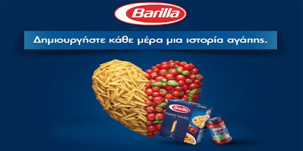 Μεγάλος Διαγωνισμός: «Δημιουργήστε κάθε μέρα μια ιστορία αγάπης με σάλτσες και ζυμαρικά Barilla»