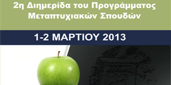 2η Διημερίδα του Προγράμματος Μεταπτυχιακών Σπουδών, απο το Χαροκόπειο Πανεπιστήμιο