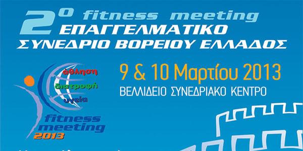 2ο fitness meeting – Επαγγελματικό Συνέδριο Βορείου Ελλάδος