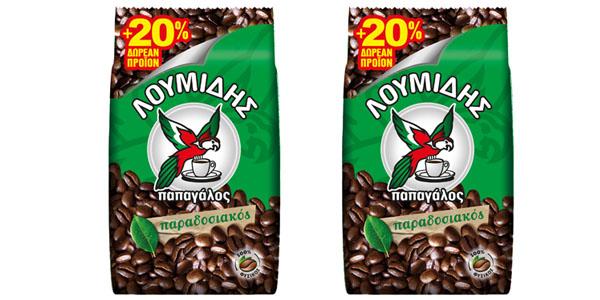 20 % δωρεάν προϊόν: ίδια τιμή, ακόμα μεγαλύτερη απόλαυση από τον αγαπημένο σας καφέ Λουμίδης Παπαγάλος!