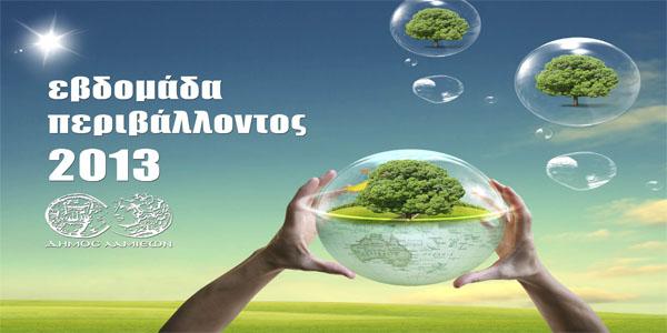 Εβδομάδα Περιβάλλοντος Δήμου Λαμιέων 3 έως 8 Ιουνίου 2013