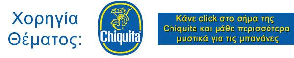 xorhgia-8ematos-chiquita