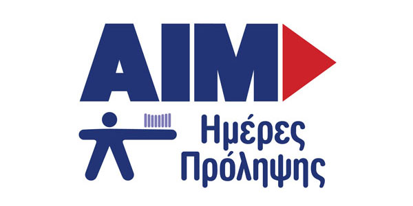 ΑΙΜ: Ημέρες πρόληψης στο Δήμο Πειραιά