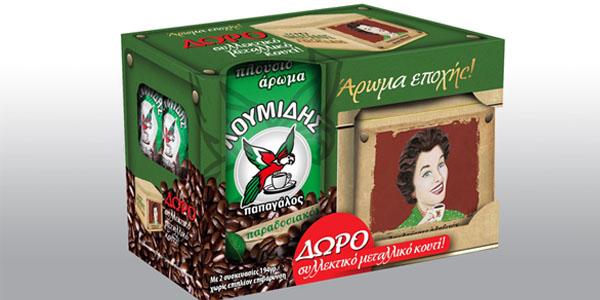 arwma-epoxhs-apo-ton-kafe-loumidhs-papagaloscare24