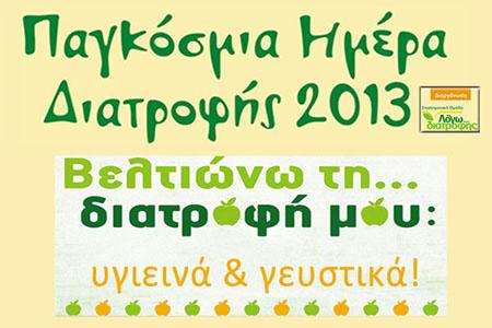Η Επιστημονική Ομάδα «ΛΟΓΩ ΔΙΑΤΡΟΦΗΣ» γιορτάζει με λαμπρότητα την Παγκόσμια Ημέρα Επισιτισμού – Διατροφής 2013!