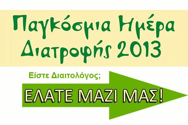 eiste-diaitologos-elate-mazi-mas-pagkosmia-hmera-diatrofhs (1)