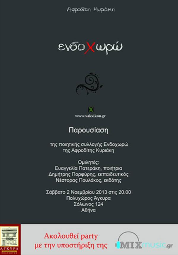 endoxwrw-prwth-poihtikh-syllogh-afrodith-kuriakh-prosklhsh