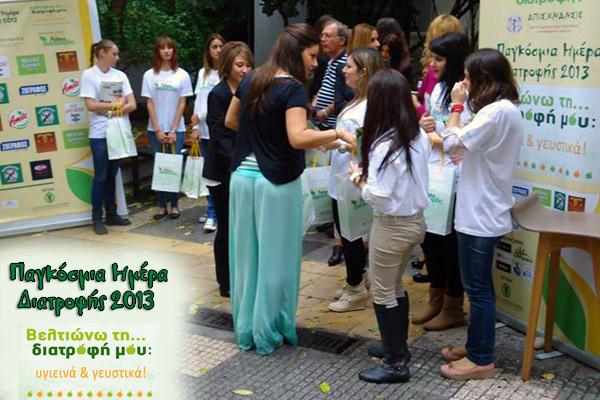 Πολλές εκπλήξεις περίμεναν τους περαστικούς στον πεζόδρομο της οδού Δελφών στο Κολωνάκι, ανήμερα της Παγκόσμιας Ημέρας Διατροφής 2013!