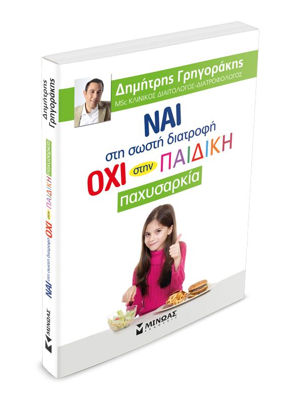 swsth-paidikh-diatrofh