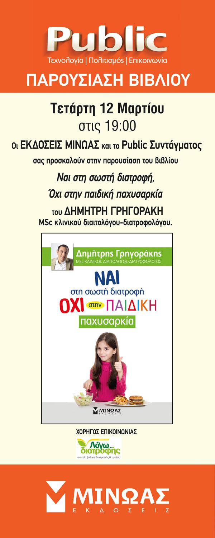 parousiasi-vivlio-paidiki-paxysarkia-tetarti-12-martiou-1900-public-syntagmatos-banner
