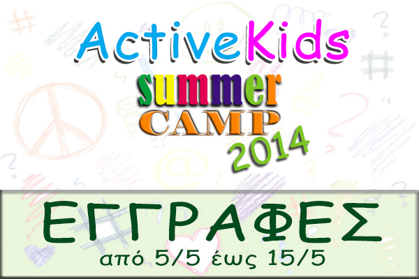 eggrafeite-activekids-summer-camp-2014-dimos-galatsiou