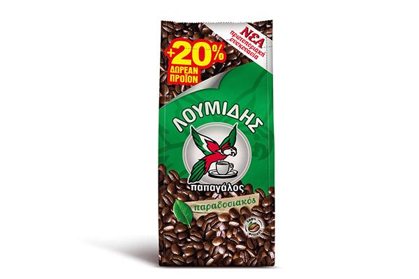 20 % δωρεάν προϊόν στη νέα ανανεωμένη συσκευασία του καφέ Λουμίδης Παπαγάλος Παραδοσιακός!