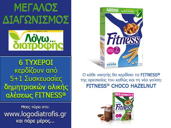 Μοναδικός Διαγωνισμός του logodiatrofis.gr, με δώρο έξι (6) συσκευασίες δημητριακών ολικής αλέσεως FITNESS