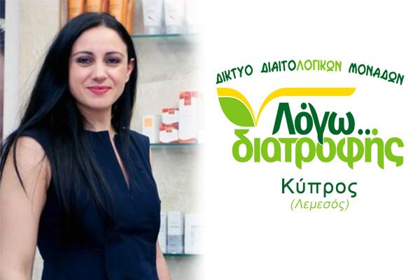 ΝΕΑ Διαιτολογική Μονάδα ΛΟΓΩ ΔΙΑΤΡΟΦΗΣ στην Κύπρο