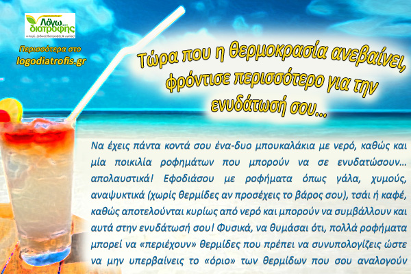 Kαλοκαιρινό tip No2 !!!