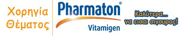 xorhgia-8ematos-pharmaton-vitamigen