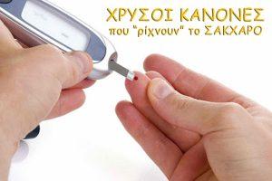 xrysoi-kanones-pou-rixnoun-to-sakxaro