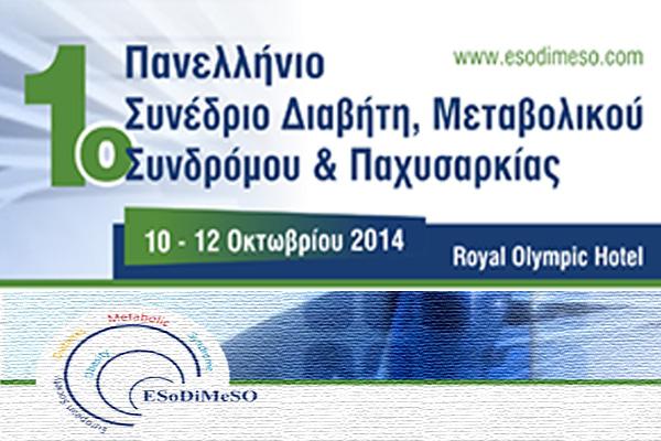 Πρόσκληση για το 1ο Πανελλήνιο Συνέδριο Διαβήτη, Μεταβολικού Συνδρόμου & Παχυσαρκίας