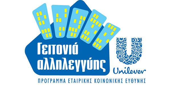 «Γειτονιά Αλληλεγγύης» για 3η χρονιά από την ΕΛΑΪΣ-Unilever Hellas