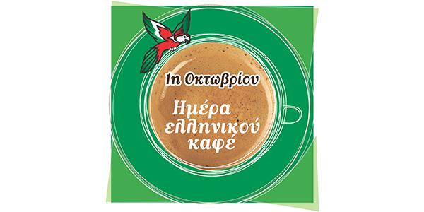 imera-ellinikou-kafe-loumidis-papagalos-care24