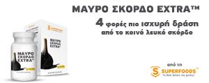 mauro-skordo-300x120