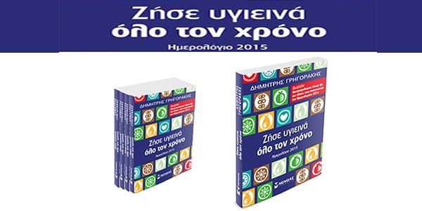 zise-ygieina-olo-to-xrono-imerologio-2015-care24