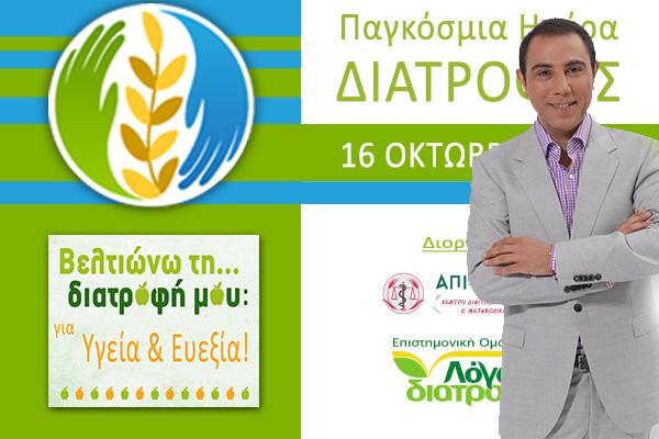 Δημήτρης Γρηγοράκης: 16/10 είναι η «γενέθλια ημέρα» της επιστήμης της Διατροφής και Διαιτολογίας!