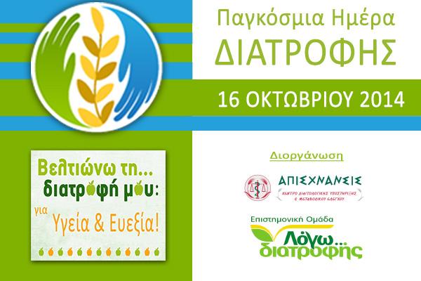 Η Επιστημονική Ομάδα ΛΟΓΩ ΔΙΑΤΡΟΦΗΣ γιόρτασε την Παγκόσμια Ημέρα Διατροφής 2014 με ολοήμερη διαδραστική εκδήλωση και κεφάτο party!
