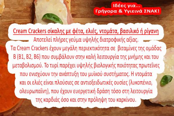 idees-grigora-ygieina-snak1