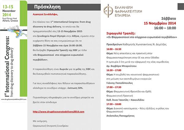 Microsoft PowerPoint - Προσκληση ΕΦΕ.ppt