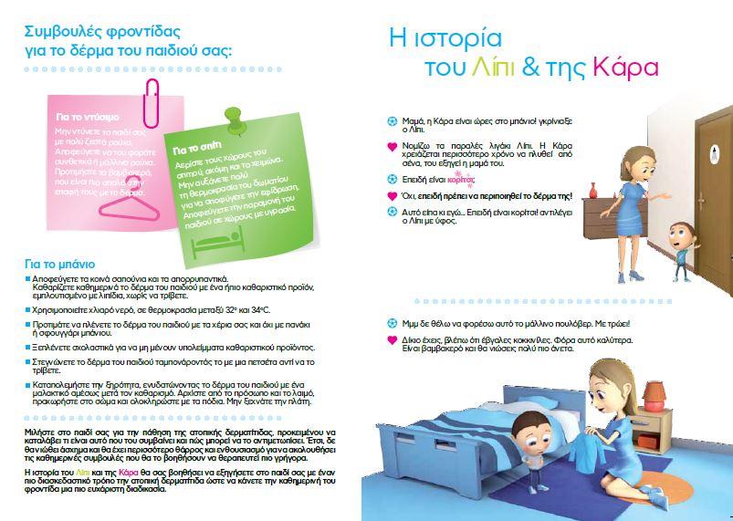 LIPIKAR-Baume-AP-dermatologiki-ekseidikeusi-derma-tasi-atopias3