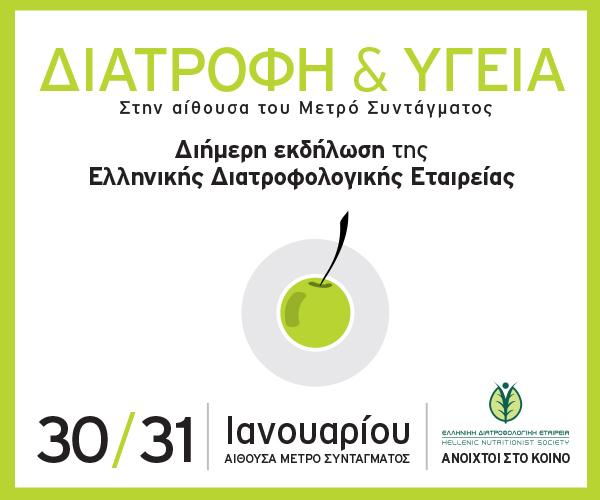 diadrastiki-diimeri-ekdilwsi-diatrofis-30-31-ian-15-metro-sintagmatos-diatrofi-ygeia