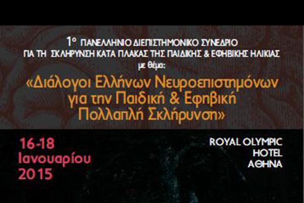 sinedrio-paidiki-efiviki-skp-16-18-ianouariou-2015-royal-olympic-athina