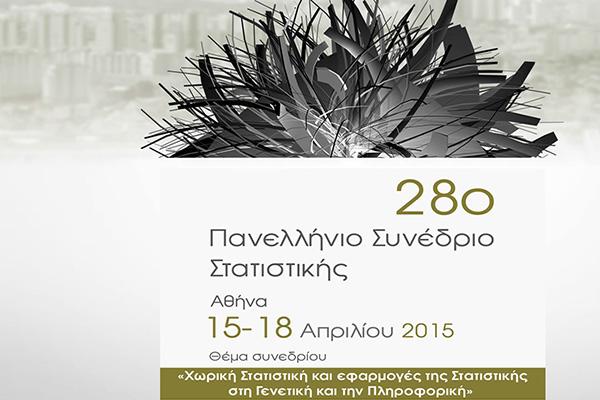 Χορηγική συμμετοχή στο 28ο Πανελλήνιο Συνέδριο Στατιστικής