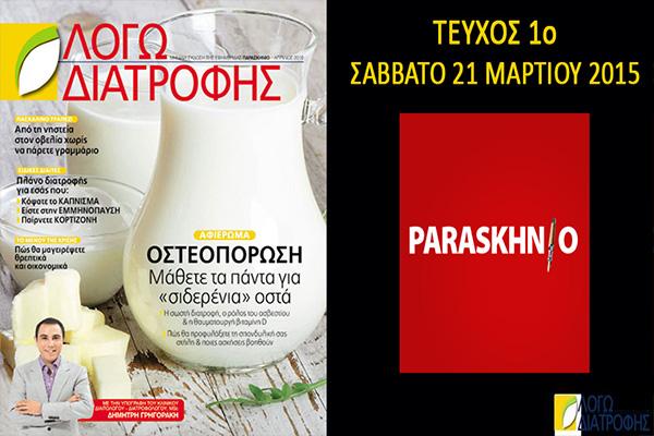 megali-epityxia-kikloforia-1-teuxos-logodiatrofis-paraskinio