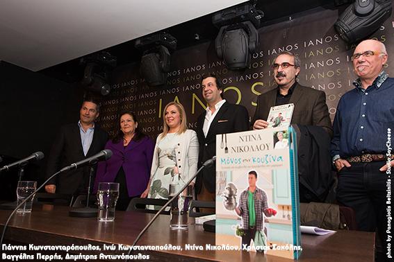 Παρουσίαση βιβλίου από την Ντίνα Νικολάου και τις εκδόσεις «Μίνωας»