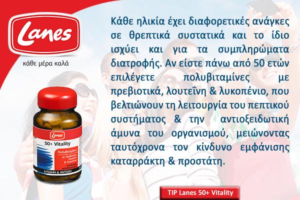 Διατροφικό TIP Lanes Vitality 50+