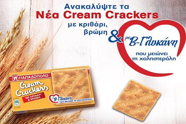 Νέα Cream Crackers με κριθάρι, βρώμη και β-γλυκάνη από την Ε.Ι ΠΑΠΑΔΟΠΟΥΛΟΣ Α.Ε