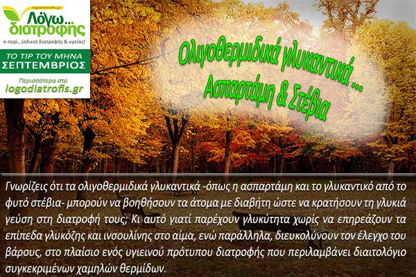 to-tip-tou-mina-septemvrios2015