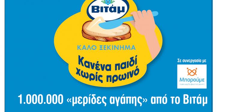1-000-000-merides-agapis-apo-to-vitam