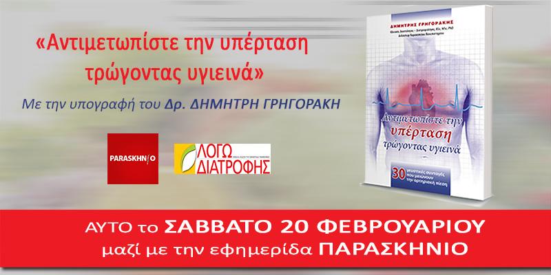 egxeiridio-ypertash-ygieina-grigorakis-paraskinio-0216
