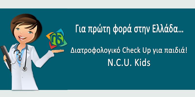 Για πρώτη φορά στην Ελλάδα, ένα πρωτοποριακό Διατροφολογικό Check Up για Παιδιά!