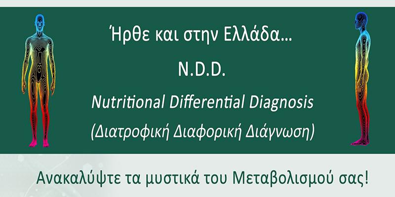 Για πρώτη φορά στην Ελλάδα… NDD !