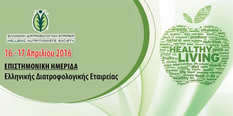 epistimoniki-imerida-elde-metropolitan-expo-16-17-apr-16