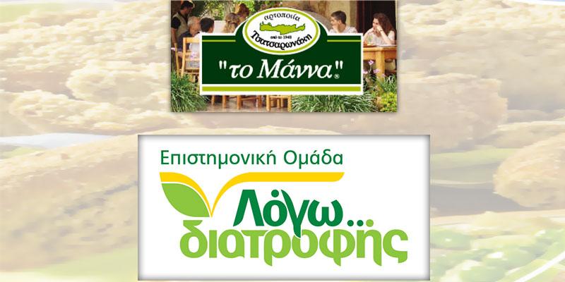 kritika-paksimadia-diatrofi-manna-omada-logodiatrofis