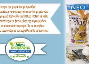 Διατροφικός συνδυασμός Fitness Protein με μέλι