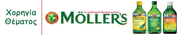xorhgia-8ematos-mollers